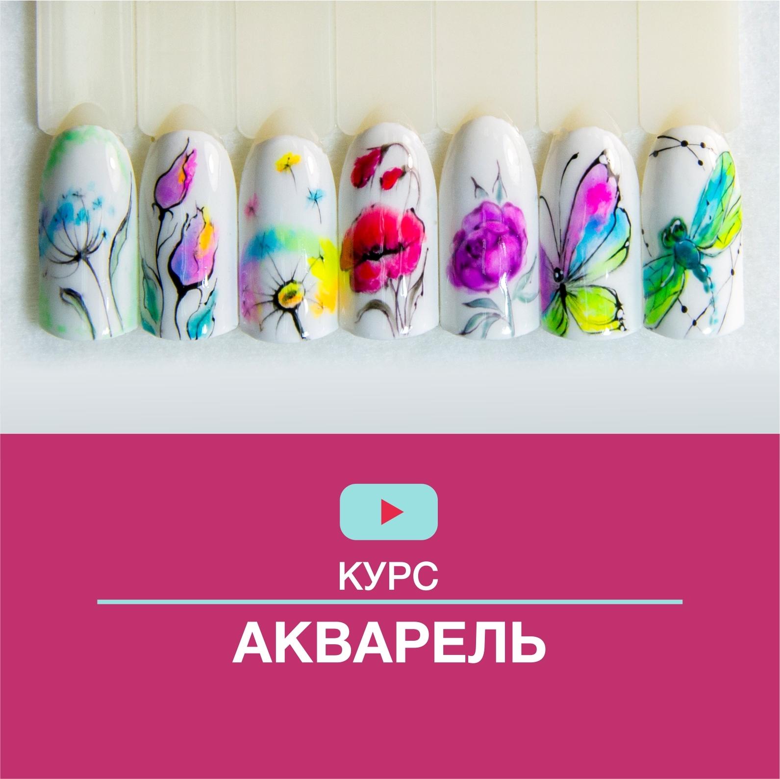 "Онлайн-курс ""Акварель"""