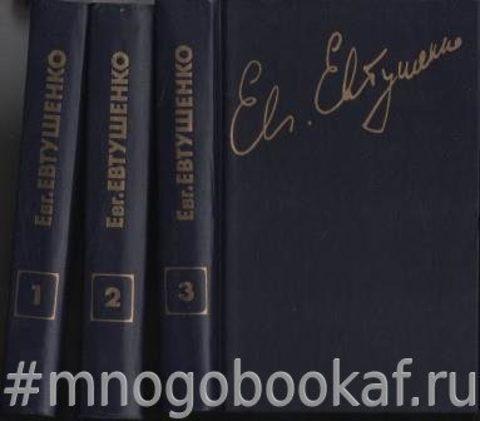 Евтушенко Е.А. Собрание сочинений в трех томах