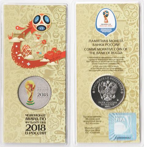 25 рублей 2018 Кубок FIFA цветной