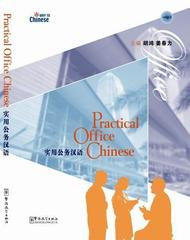 Practical Chinese for Official Functions