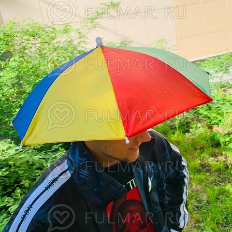 Зонт-шляпа на голову универсальный 50 см Радужный