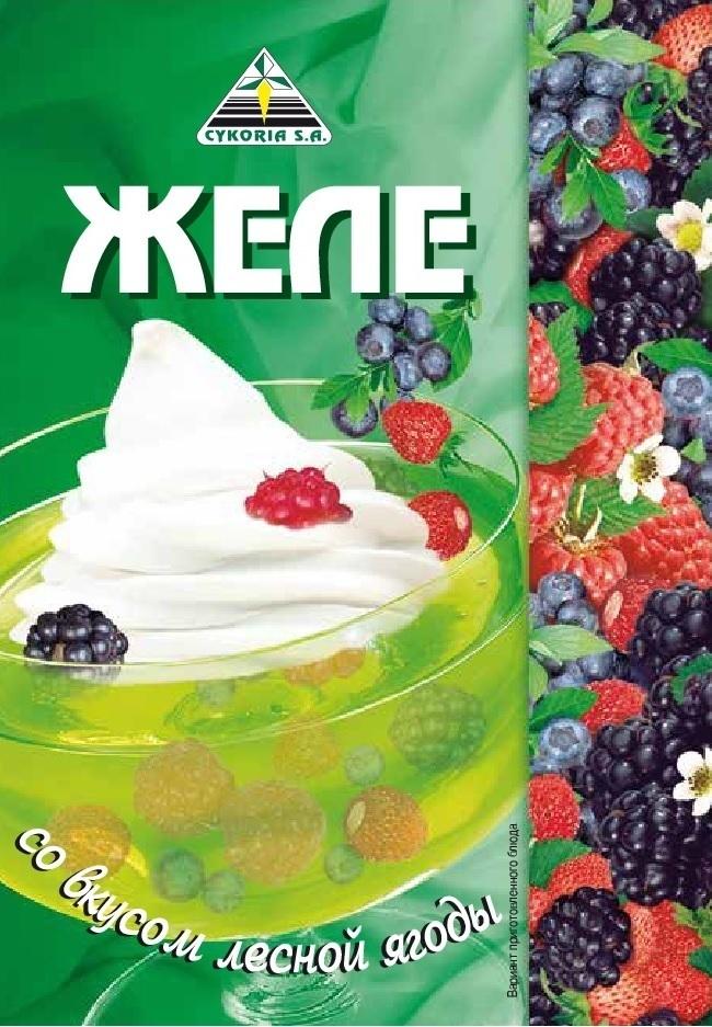 Желе со вкусом лесной ягоды, 50 гр.