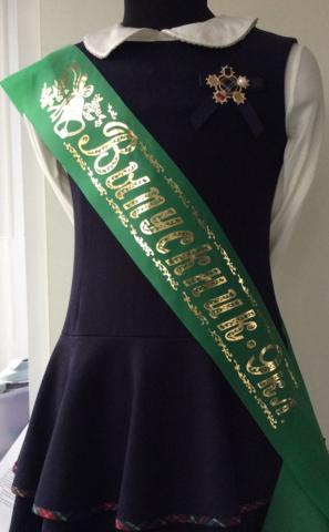 Лента «Выпускник 9 класса»  шелк зеленая