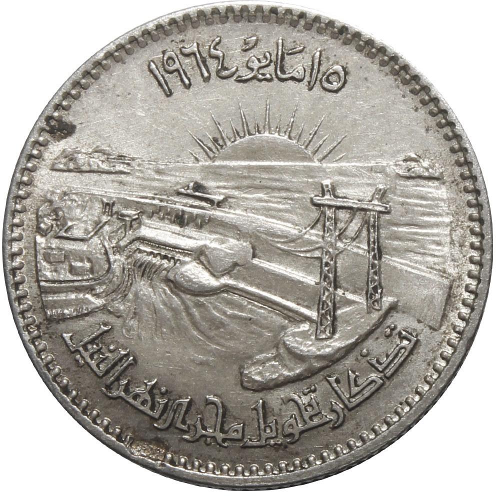 5 пиастров. Отведение Нила. Египет. 1964 год. XF