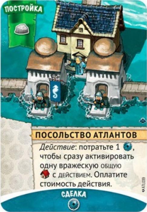 Настольная игра Атланты. Поселенцы (дополнение)