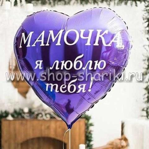 шар сердце Мамочка, я тебя люблю