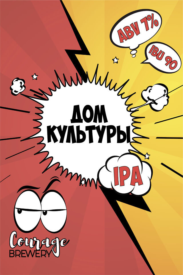 https://static-ru.insales.ru/images/products/1/7926/206184182/Пиво_Courage_Brewery_Дом_Культуры.jpg