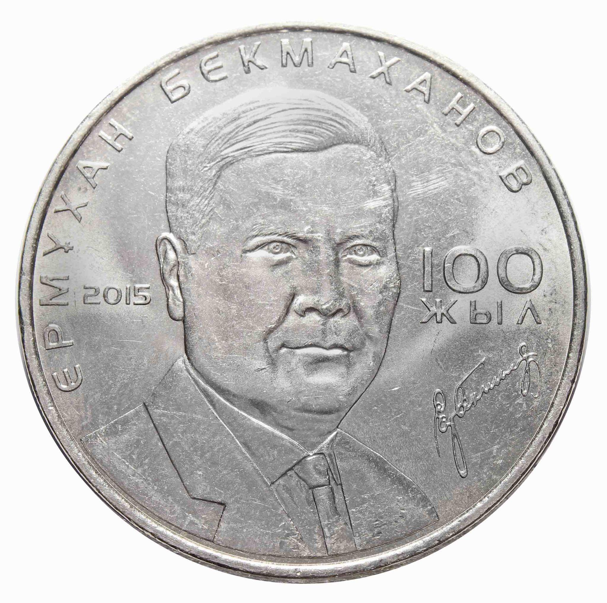 50 тенге. Ермухан Бекмаханов  2015 год