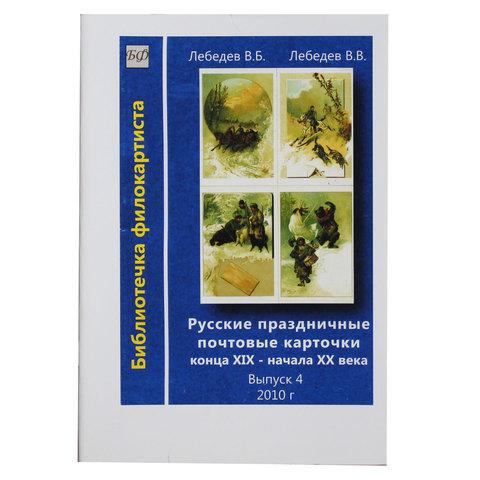 Русские праздничные почтовые карточки выпуск 4 2010