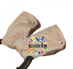 Муфта на коляску (Мех)