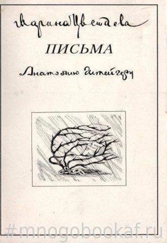 Письма Анатолию Штейгеру
