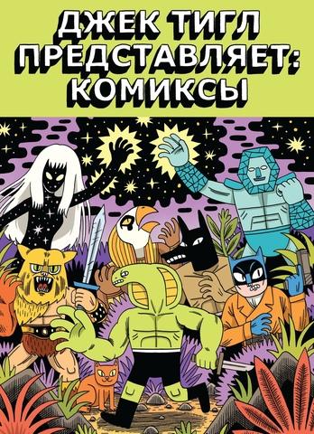Джек Тигл представляет: Комиксы