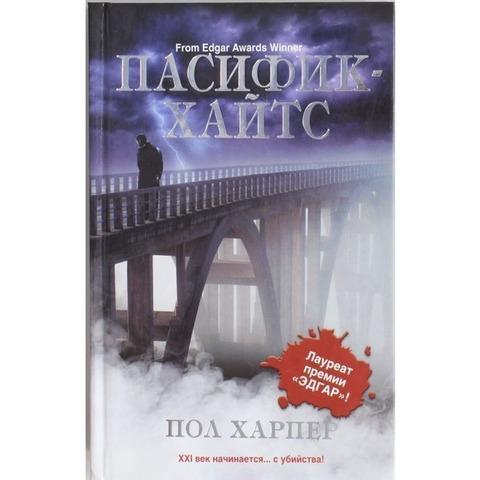 Книги: Харпер П.: Пасифик - Хайтс