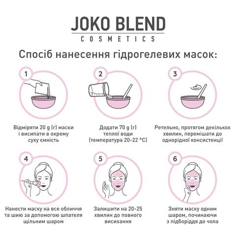 Маска гидрогелевая Cornflower Glow Joko Blend 200 г (5)
