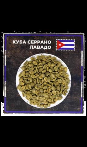 Зеленый кофе Куба Серанно Лавадо
