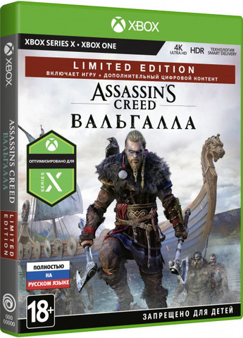 Assassin's Creed: Вальгалла. Limited Edition (Xbox One/Series X, русская версия)