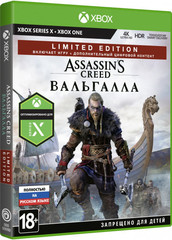 Xbox One Assassin's Creed: Вальгалла. Limited Edition (русская версия)