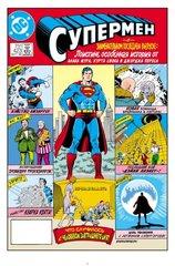Супермен. Что случилось с Человеком Завтрашнего Дня?
