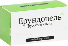 Ерундопель русского языка