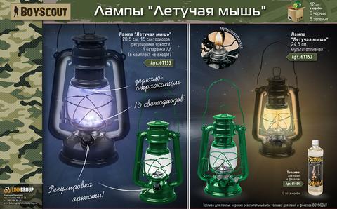 Лампа «Летучая мышь», мультитопливная