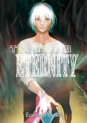 To Your Eternity. Том 7
