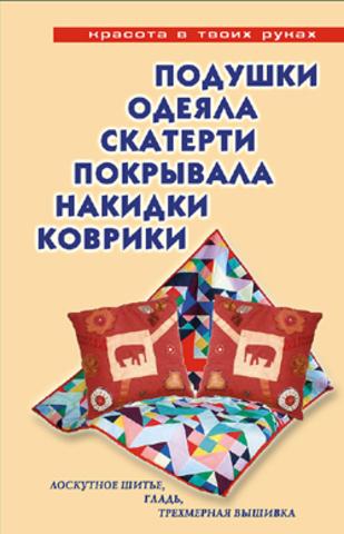Подушки, одеяла, скатерти…