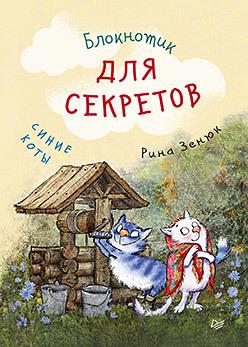 Фото - Блокнотик для секретов. Синие коты зенюк ирина мини планер котопамятки синие коты