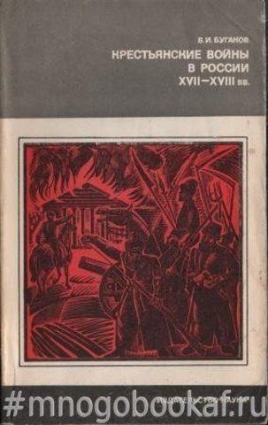 Крестьянские войны в России XVII-XVIII вв