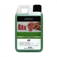 Severina, Жидкость для растворения акрила X-Stronge Tip Remover, 300 мл