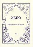 Хебо. Литературный альманах. Выпуск 3 (2009-2010 гг.)