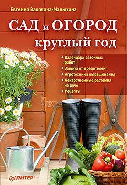 Сад и огород круглый год