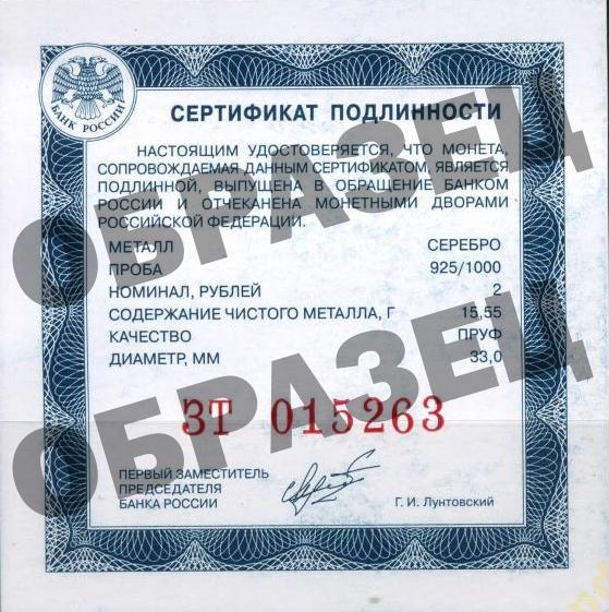 2 рубля 2018 года.