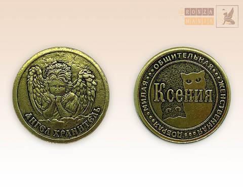 именная монета Ксения