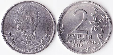 2 рубля 2012 Платов