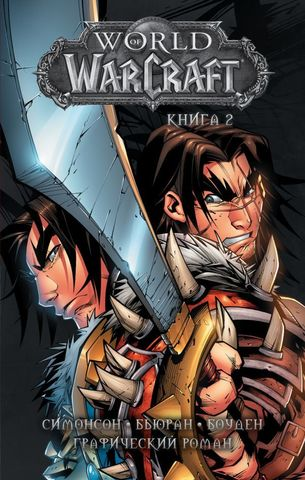 World of Warcraft. Графический роман. Книга 2