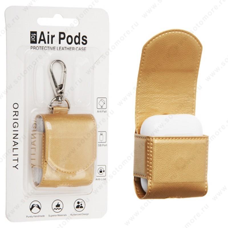 Чехол-кейс для Apple AirPods с карабином и в упаковке золото Вид 2