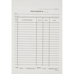 Бланк Накладная офсет А5 (135х195 мм, 100 листов, в термоусадочной пленке)