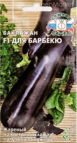 Семена Баклажан для Барбекю F1