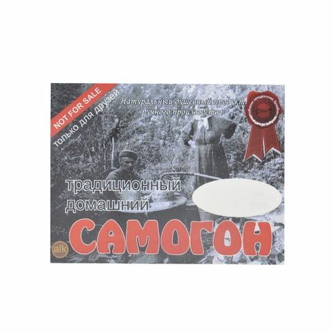 Этикетка Мужское хобби Самогон 95х70 мм