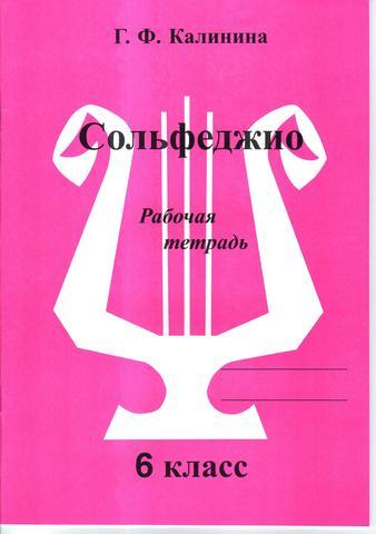 Г. Ф. Калинина. Сольфеджио. Рабочая тетрадь.  6 Класс.