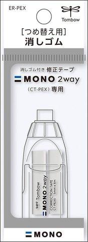 Ластики сменные для Tombow Mono 2way