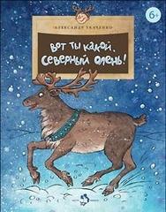 Вот ты какой, северный олень!
