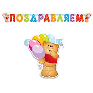Гирлянда буквы Поздравляем Медвежонок 210см