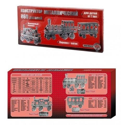 Металлический конструктор 860 дет