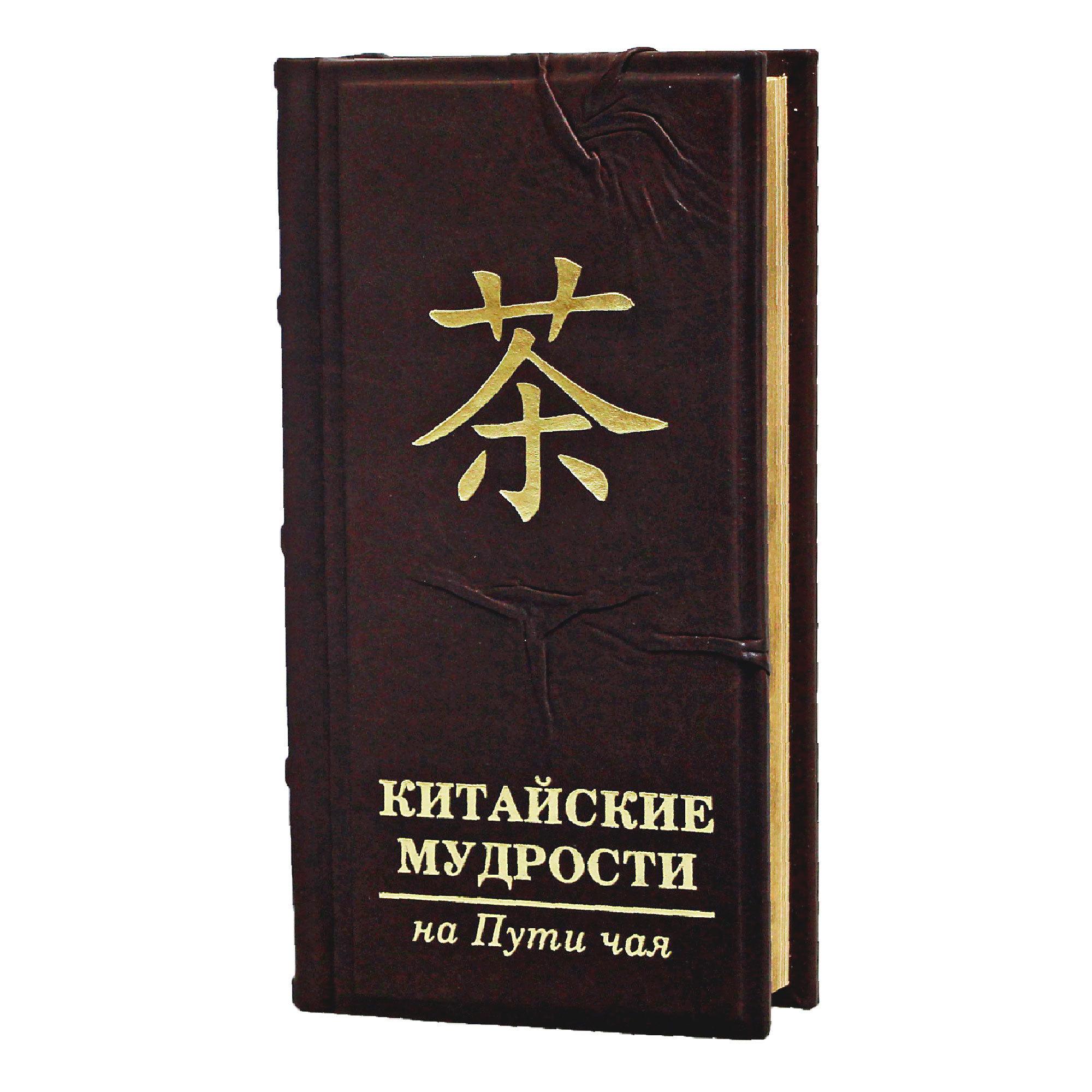 Китайские мудрости на пути чая