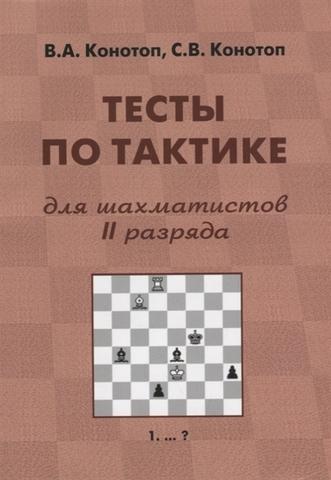 Электронная книга Тесты по тактике для шахматистов II разряда. PDF файл