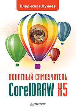 CorelDRAW X5. Понятный самоучитель