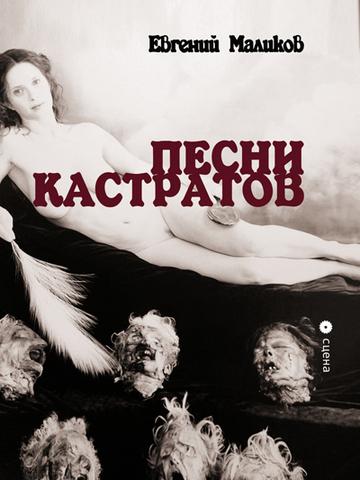 Евгений Маликов. Песни кастратов