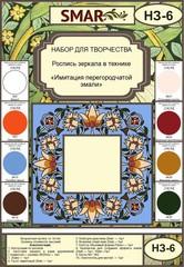 Набор для росписи зеркала №6