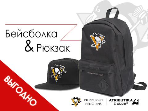 Комплект НХЛ Питтсбург Пингвинз (снэпбэк и рюкзак)